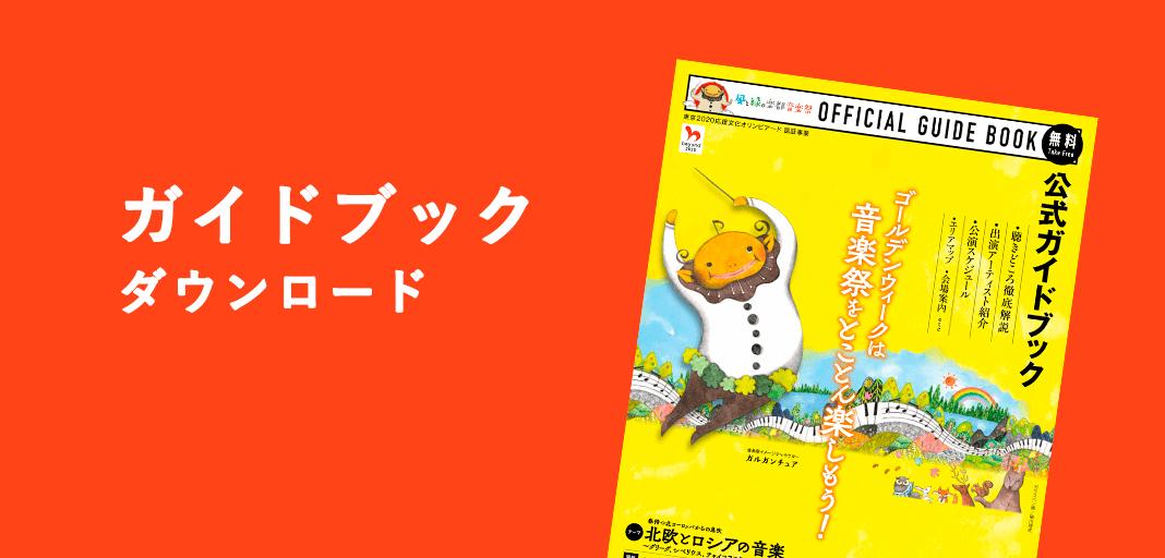 ガイドブック(PDF)