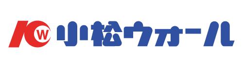 小松ウオール工業