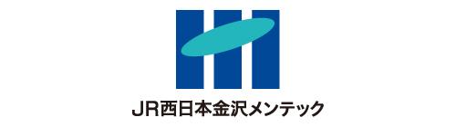 JR西日本金沢メンテック