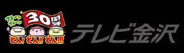 テレビ金沢