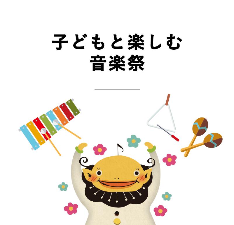 子どもと楽しむ音楽祭