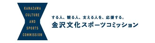 金沢文化スポーツコミッション
